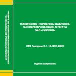 СТО Газпром 2-1.19-332-2009