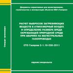 СТО Газпром 2-1.19-530-2011