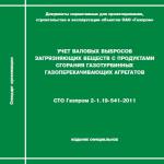 СТО Газпром 2-1.19-541-2011