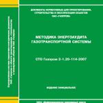 СТО Газпром 2-1.20-114-2007
