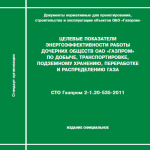 СТО Газпром 2-1.20-535-2011