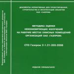 СТО Газпром 2-1.21-203-2008