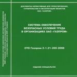 СТО Газпром 2-1.21-209-2008
