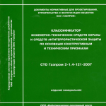 СТО Газпром 2-1.4-121-2007