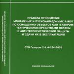 СТО Газпром 2-1.4-234-2008