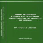 СТО Газпром 2-1.4-235-2008