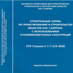 СТО Газпром 2-1.7-216-2008
