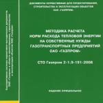 СТО Газпром 2-1.9-191-2008