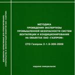 СТО Газпром 2-1.9-309-2009