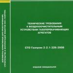 СТО Газпром 2-2.1-226-2008