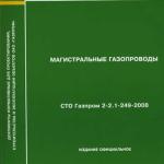 СТО Газпром 2-2.1-249-2008
