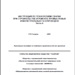 СТО Газпром 2-2.2-136-2007 Часть II