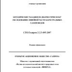 СТО Газпром 2-2.3-095-2007