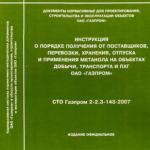 СТО Газпром 2-2.3-143-2007