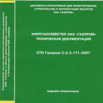 СТО Газпром 2-2.3-171-2007