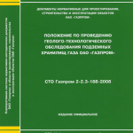 СТО Газпром 2-2.3-188-2008