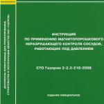 СТО Газпром 2-2.3-218-2008