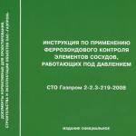СТО Газпром 2-2.3-219-2008