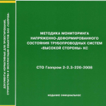 СТО Газпром 2-2.3-220-2008