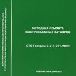 СТО Газпром 2-2.3-221-2008