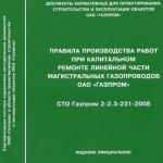 СТО Газпром 2-2.3-231-2008