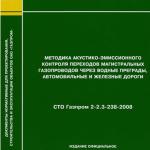 СТО Газпром 2-2.3-238-2008