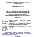СТО Газпром 2-2.3-239-2008