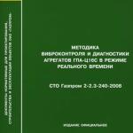СТО Газпром 2-2.3-240-2008