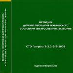 СТО Газпром 2-2.3-242-2008