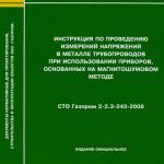 СТО Газпром 2-2.3-243-2008