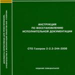 СТО Газпром 2-2.3-244-2008