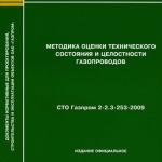 СТО Газпром 2-2.3-253-2009