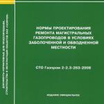 СТО Газпром 2-2.3-263-2008