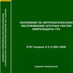 СТО Газпром 2-2.3-265-2008
