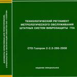 СТО Газпром 2-2.3-266-2008