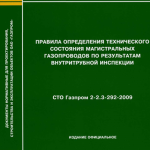 СТО Газпром 2-2.3-292-2009
