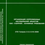 СТО Газпром 2-2.3-310-2009