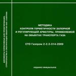 СТО Газпром 2-2.3-314-2009