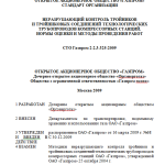 СТО Газпром 2-2.3-325-2009