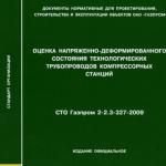 СТО Газпром 2-2.3-327-2009