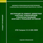 СТО Газпром 2-2.3-335-2009