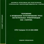 СТО Газпром 2-2.3-344-2009