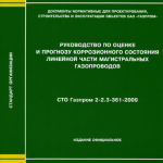 СТО Газпром 2-2.3-361-2009