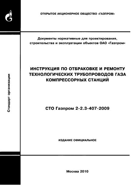 СТО ГАЗПРОМ 2 3 385 2009 СКАЧАТЬ БЕСПЛАТНО