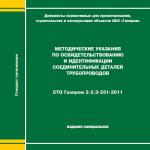 СТО Газпром 2-2.3-531-2011