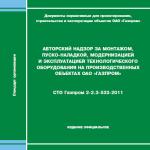 СТО Газпром 2-2.3-533-2011