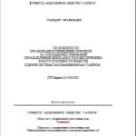 СТО-Газпром-2-3.5-032-2005.