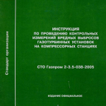 СТО Газпром 2-3.5-038-2005