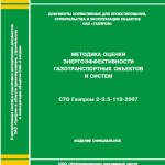 СТО Газпром 2-3.5-113-2007