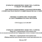 СТО Газпром 2-3.5-138-2007